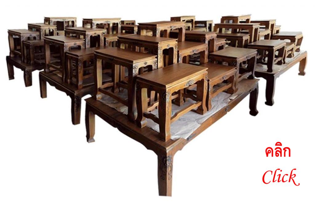 โต๊ะหมู่บูชาไม้สัก