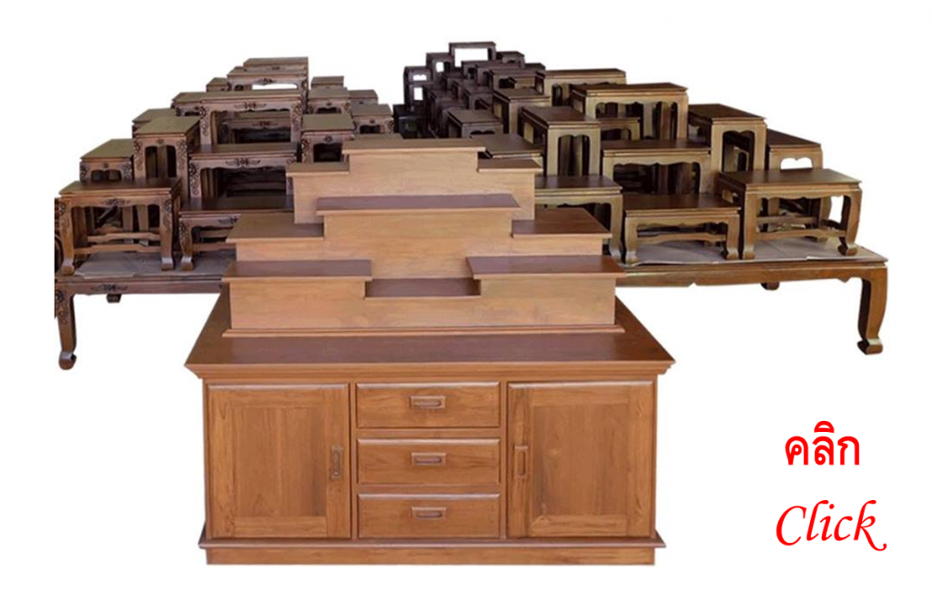 โต๊ะหมู่บูชาโมเดิร์นไม้สัก