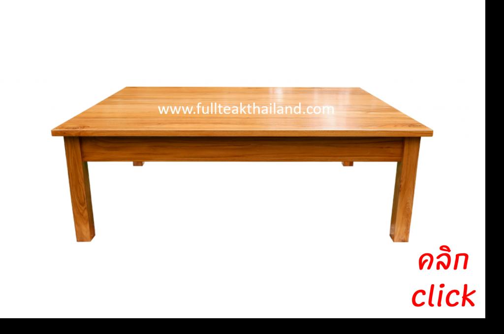 โต๊ะญี่ปุ่นไม้สัก
